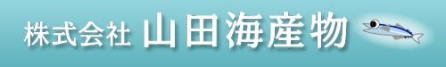 山田海産物/